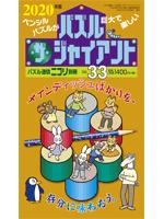 パズル・ザ・ジャイアント Vol.33