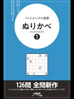 ペンシルパズル選書 ぬりかべ1