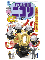 パズル通信ニコリ Vol.170