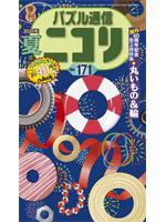 パズル通信ニコリ Vol.171