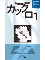 ペンシルパズル三昧 カックロ1