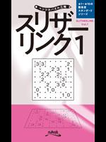 ペンシルパズル三昧 スリザーリンク1