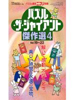 パズル・ザ・ジャイアント傑作選4