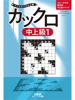 ペンシルパズル三昧 カックロ中上級1