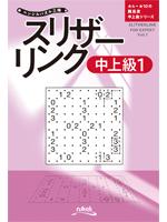 ペンシルパズル三昧 スリザーリンク中上級1