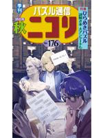 パズル通信ニコリ Vol.176